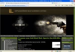 Дизайн на онлайн магазин sotisbg.com